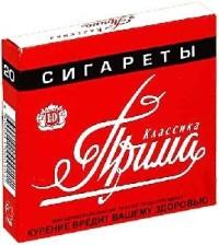 Сигареты Прима: сохранение традиций