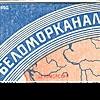 Папиросы «Беломорканал»: символ эпохи