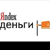 Yandex.Деньги: больше минусов, чем плюсов