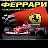История «Ferrari»: символ возрождения Италии
