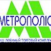 Торговый центр «Метрополис»: городской универсал